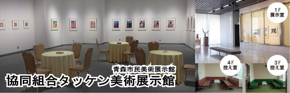 協同組合タッケン美術展示館(青森市民美術展示館)
